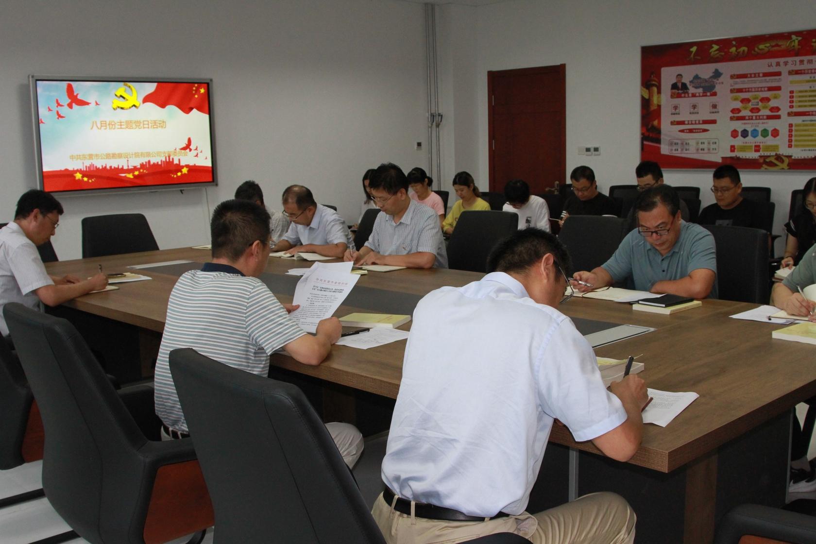 集团公司所属设计院党支部组织党员学习暨开展八月份主题党日活动