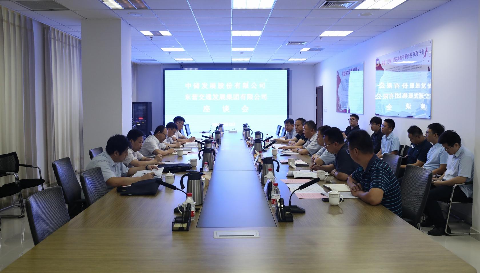 集团公司与中储发展股份有限公司开展合作洽谈