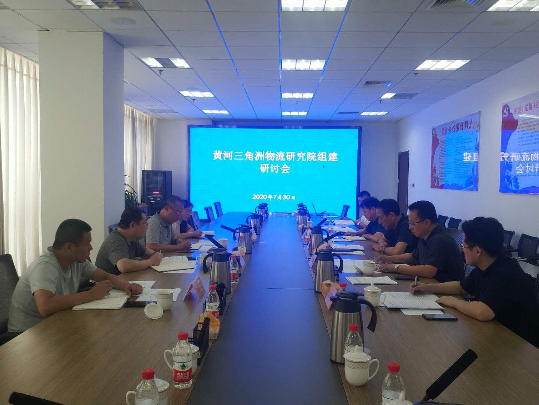 集团公司召开黄河三角洲物流研究院组建研讨会