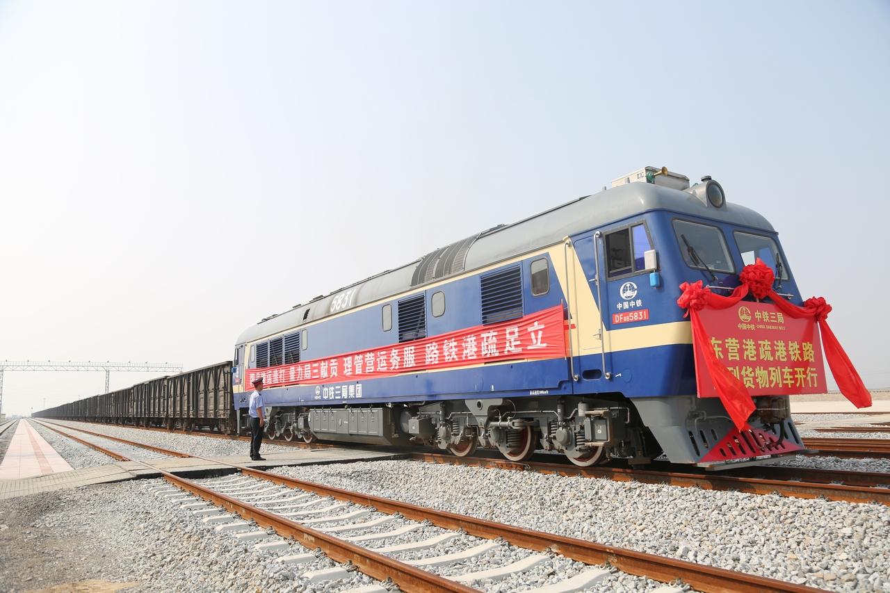 集团公司所属地方铁路公司欧宝体育登陆首页港疏港铁路正式投入运营